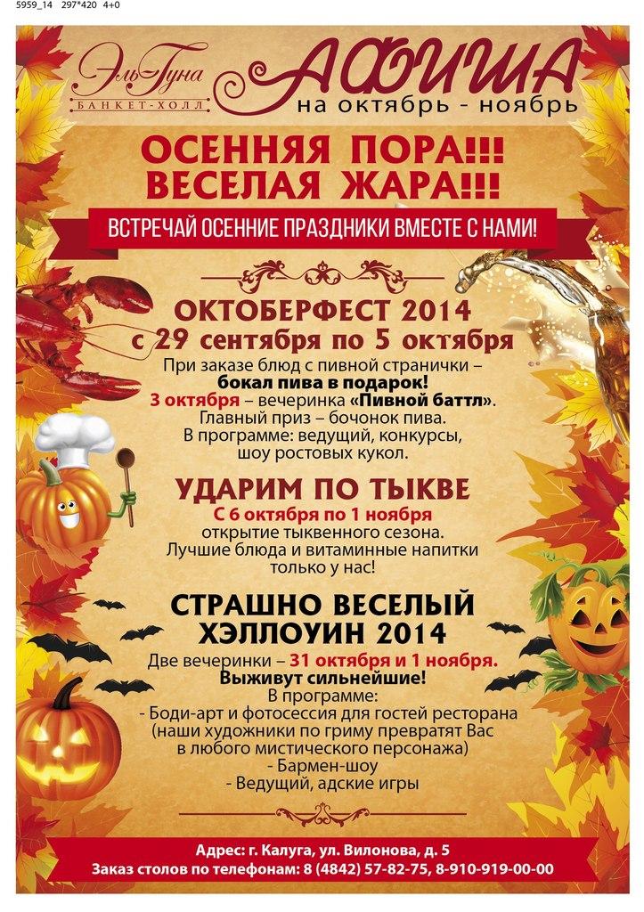«Страшно весеёлый Хэллоуин» в банкет-холле «Эль-Гуна»