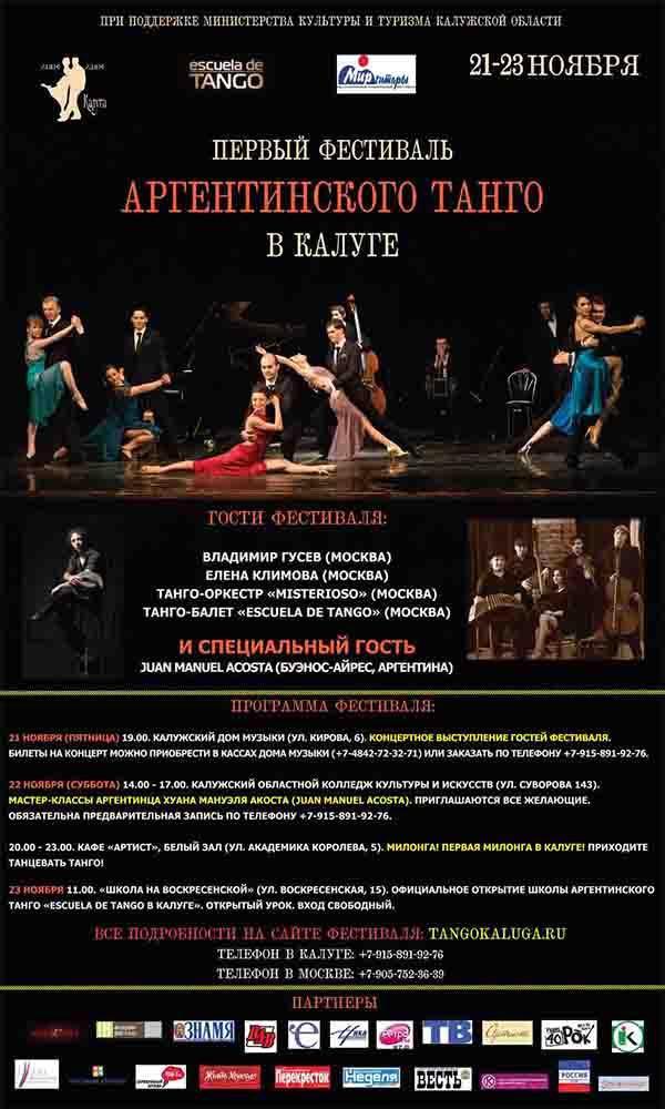 В Калуге выступит Хуан Мануэль Акоста в рамках первого калужского фестиваля аргентинского танго