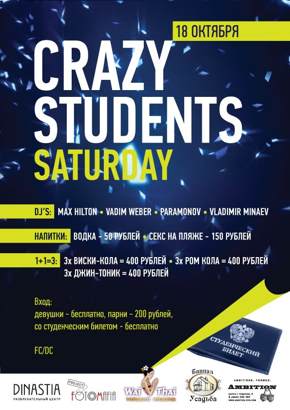 CRAZY STUDENT SATURDAY в РК «DINASTIA»