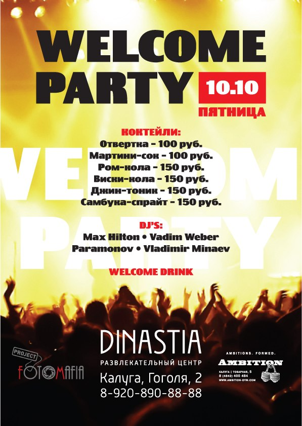 WELCOME Party в РК «DINASTIA»