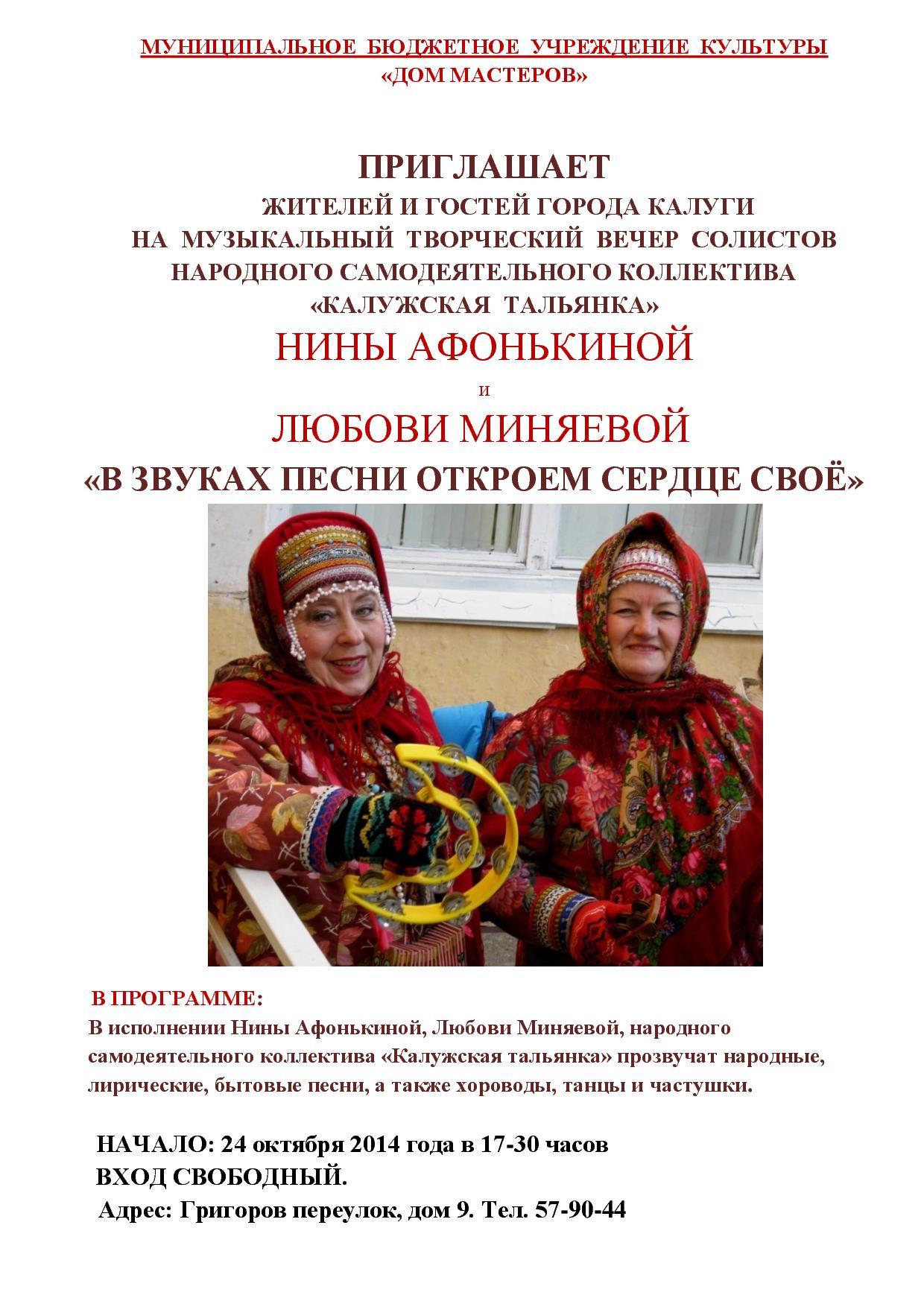 Музыкальный творческий вечер солистов коллектива «Калужская тальянка»