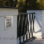QR-код каменный мост