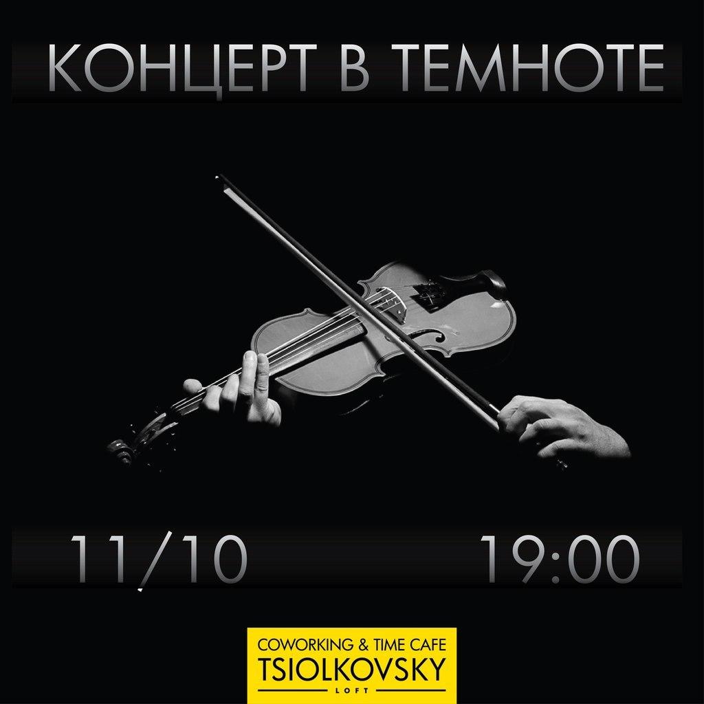 Концерт в темноте в тайм-кафе «Циолковский»