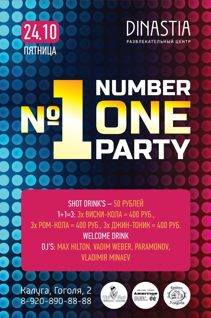 NUMBER ONE Party в РК «DINASTIA»