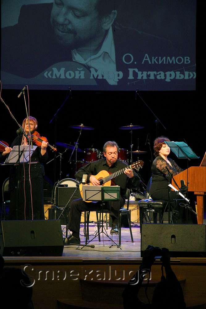 Участники фестиваля «Мир гитары» и друзья поздравили Олега Акимова на сцене Калужской филармонии с юбилеем