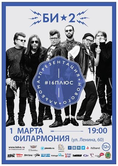 Группа «БИ-2″ в Калужской областной филармонии. Презентация нового альбома