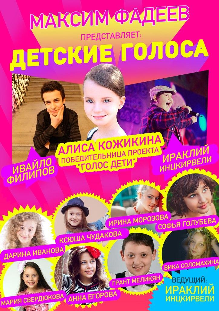 Гастрольный тур «Детские голоса» в ДК КТЗ