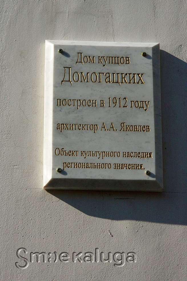 Дом купцов Домогацких получил памятную доску