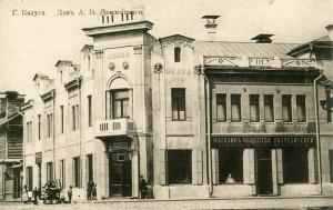 Дом Домогацких (начало XX века) калуга