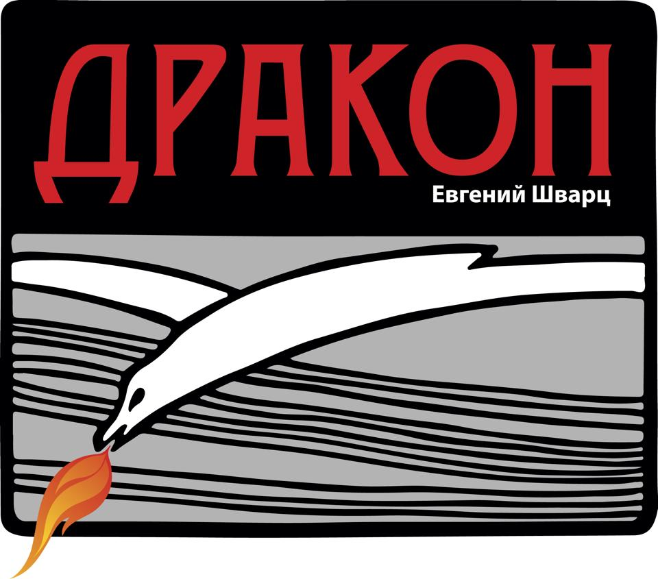 Спектакль «Дракон» в Калужском областном драматическом театре