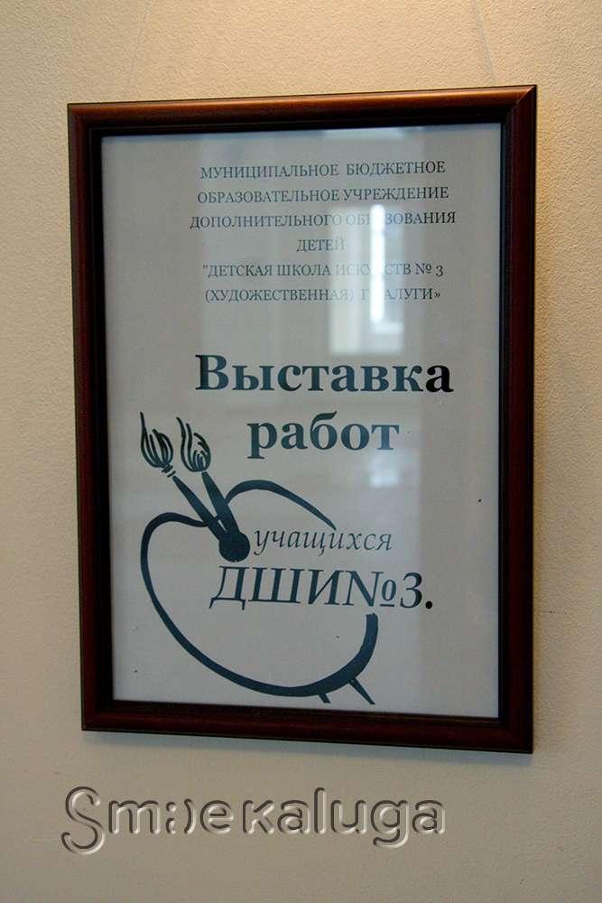 Выставка работ преподавателей ДШИ, посвященная Дню учителя в фойе Калужского Дома музыки