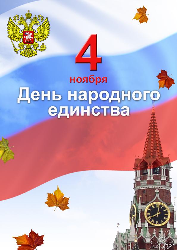 День народного единства в Калуге: программа праздника