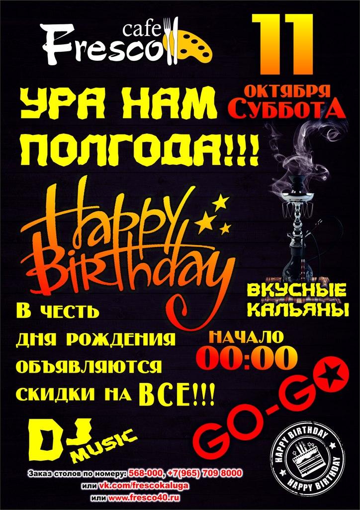 Cafe FRESCO полгода!