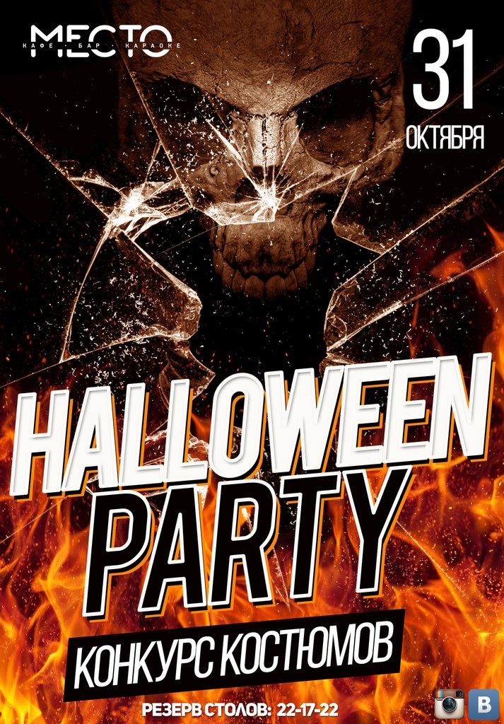 Halloween Party в кафе «Место»