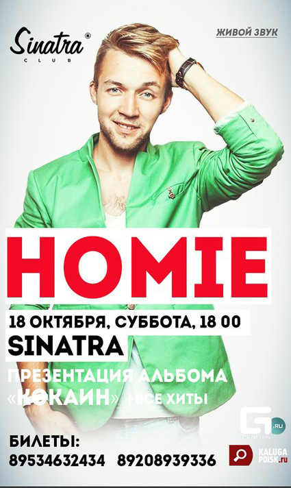 Homie в клубе Sinatra