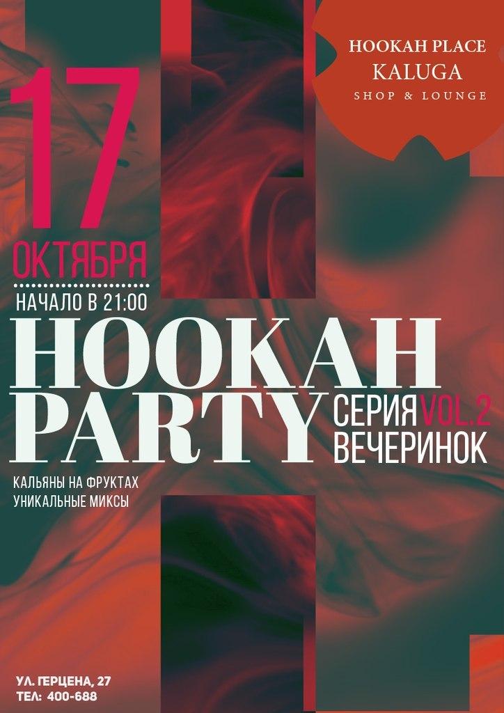 Вечеринка HookahParty