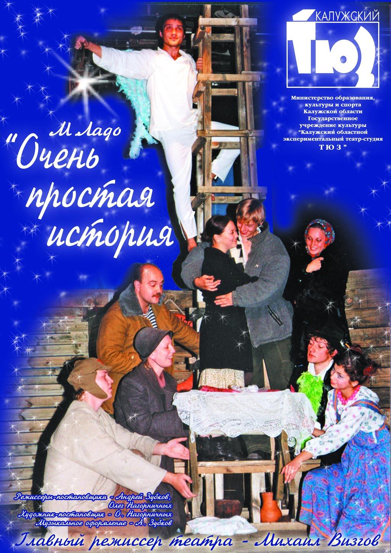 Спектакль «Очень простая история» в Калужском театре юного зрителя
