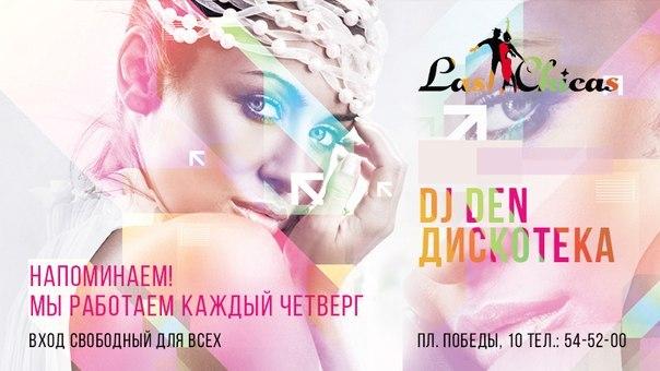 DJ DEN в клубе LAS CHICAS