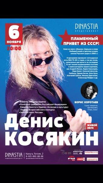 Сольный концерт Дениса Косякина в РК «Династия»