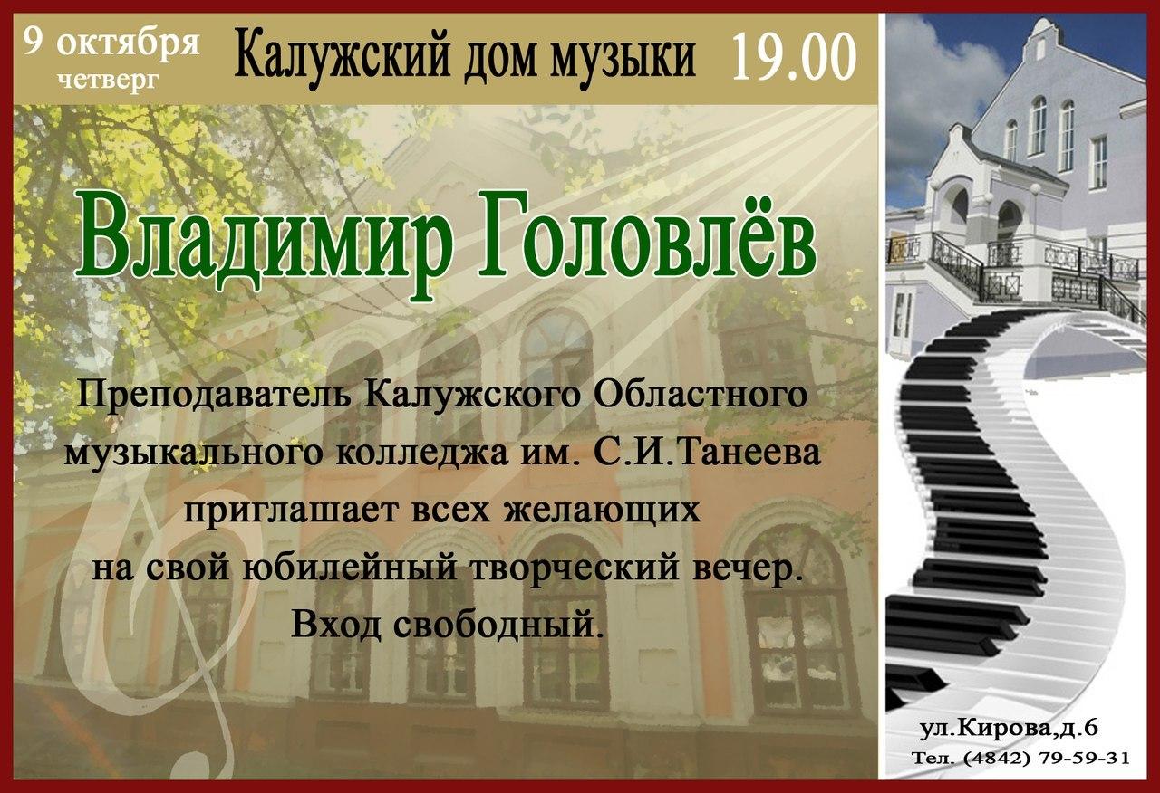 Творческий вечер Владимира Головлёва в Доме музыки