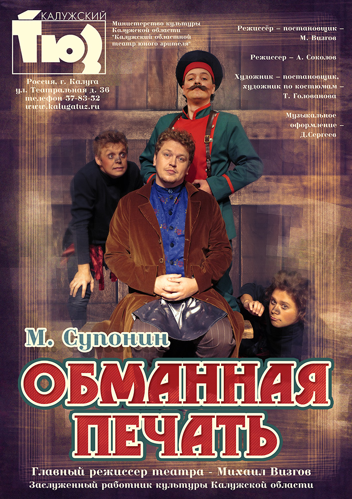 Спектакль «Обманная печать» в Калужском театре юного зрителя