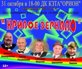 Шоу «Кривое зеркало» в ДК КЗТА «Орион»