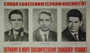 """Плакат: посвященный полёту космического корабля """"Восход"""" калуга"""