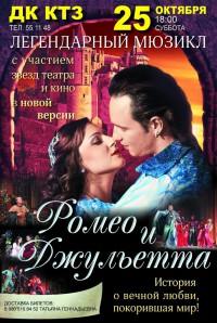 Мюзикл «Ромео и Джульетта» в ДК КТЗ