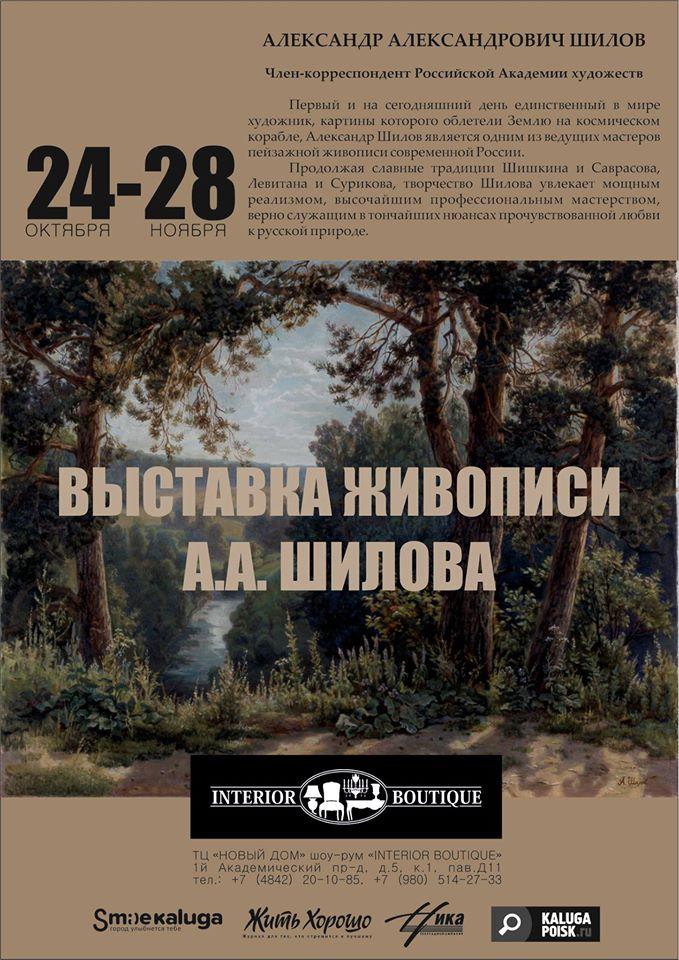 Выставка-продажа А. А. Шилова и выставка «звездных» кукол