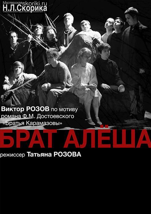 Спектакль «Брат Алёша» в Калужском областном драматическом театре