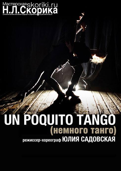Спектакль «Немного танго» в Калужском областном драматическом театре
