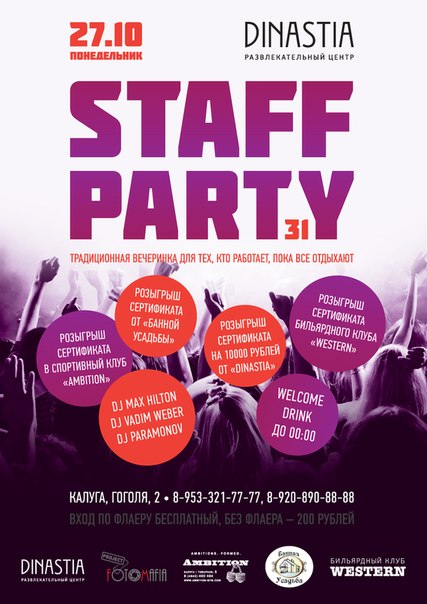 STAFF PARTY VOL.31 в РК «DINASTIA»