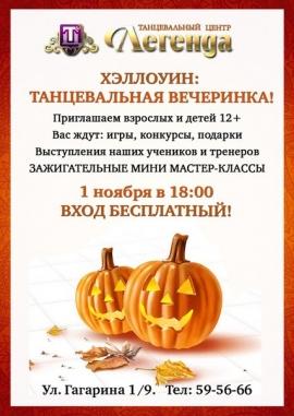 Вечеринка «Хэллоуин» в танцевальном центре «Легенда»