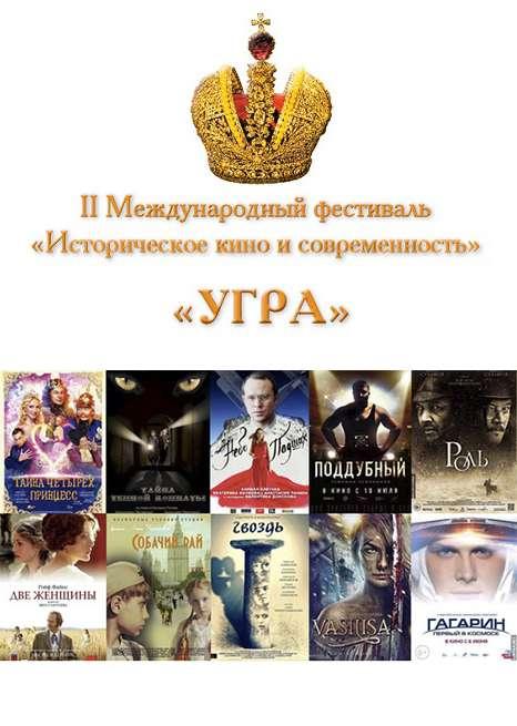 Программа II Международного кинофестиваля «Историческое кино и современность» «Угра»