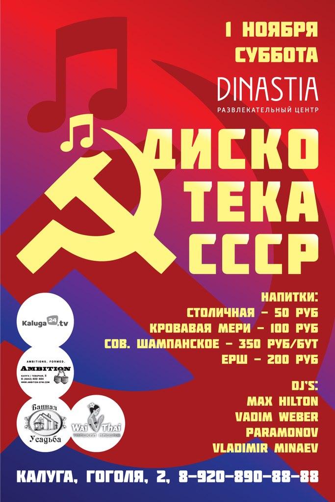 Дискотека СССР в «DINASTIA»