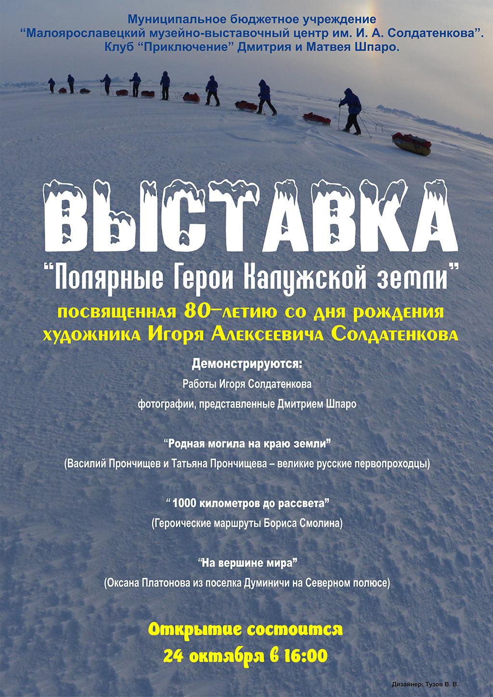 В Малоярославце открылась выставка, посвященная 80-летию со дня рождения художника Игоря Солдатенкова