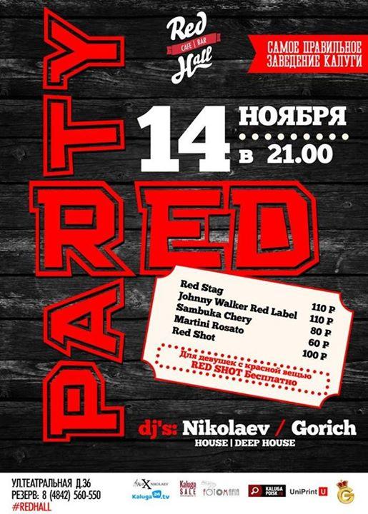 Вечеринка Red Party в Red Hall