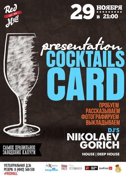 Presentation Cocktails Card в Red Hall
