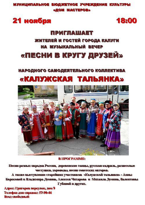 Музыкальный вечер народного самодеятельного коллектива «Калужская тальянка»