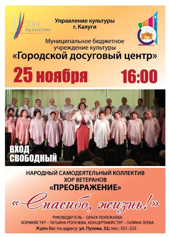 Концерт хора ветеранов «Преображение» «Спасибо, жизнь!» в Городском досуговом центре
