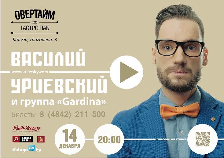 ВАСИЛИЙ УРИЕВСКИЙ и группа «Gardina» в пабе Овертайм