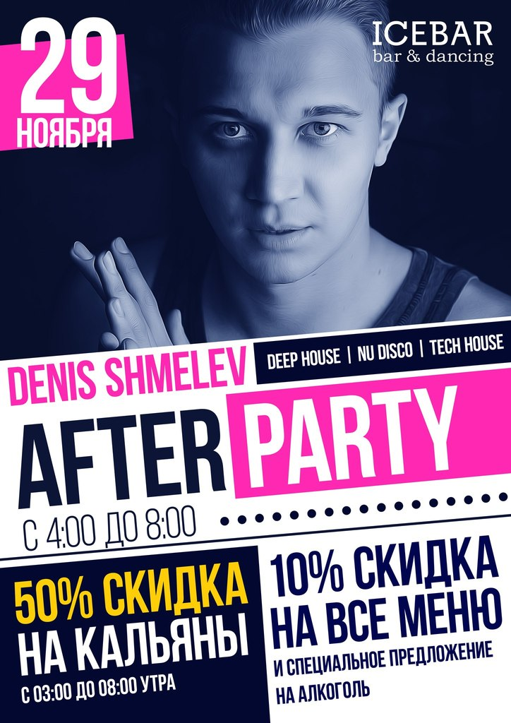 DJ DENIS SHMELEV в ICE BAR