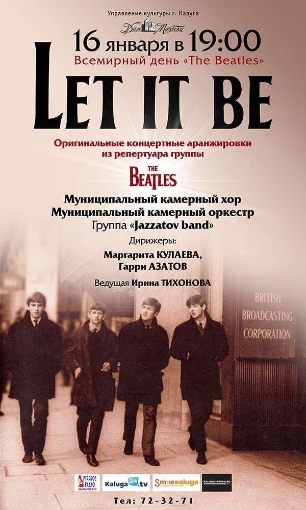 Всемирный день «The BEATLES» в Доме музыки