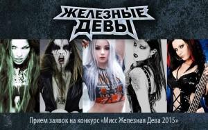"""""""Железные девы - 2015"""""""