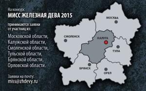 Заявки принимаются от жительниц 6-ти регионов калуга