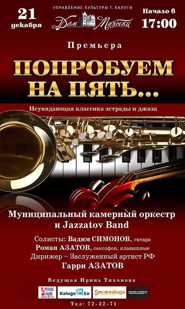 Муниципальный камерный оркестр и Jazzatov Band в программе «Попробуем на пять…» в Калужском Доме музыки