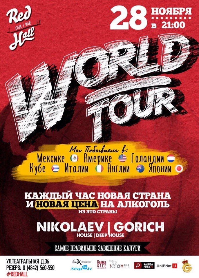 World Tour в Red Hall