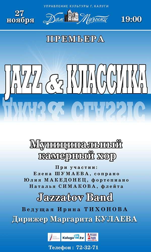 Муниципальный камерный хор & «JAZZATOV BAND»