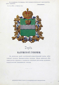 Герб Калужской губернии 1878 года калуга