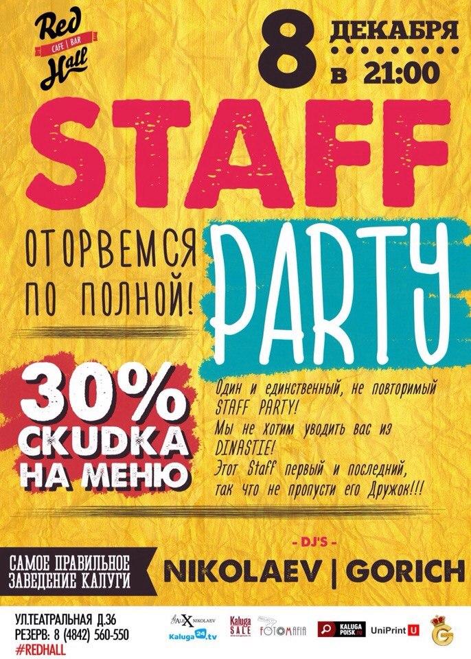 Staff Party в в Red Hall
